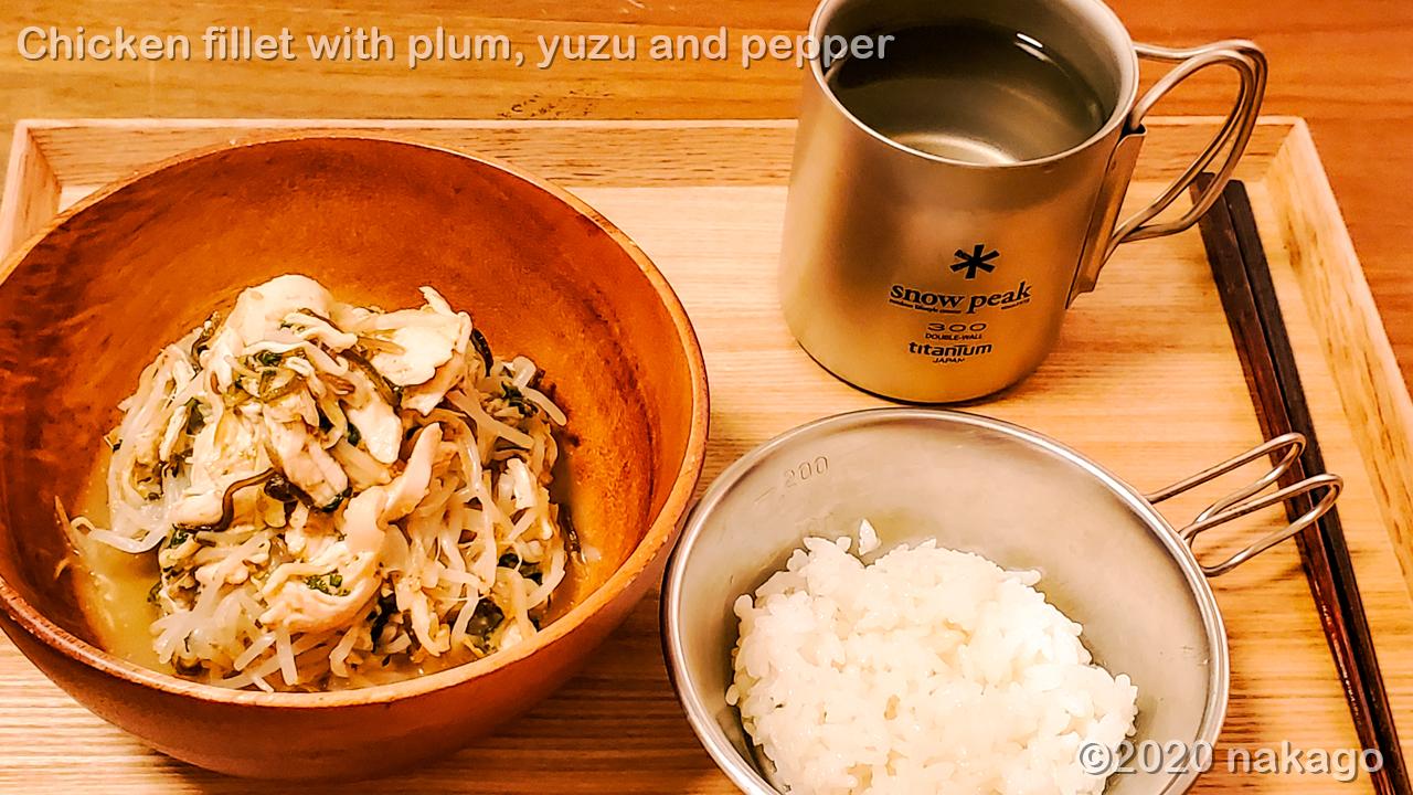 【胃にやさしい】鶏ささみの梅肉柚子胡椒和えのレシピ・作り方